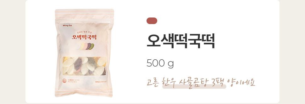 오색떡국떡