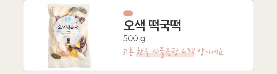 오색떡500g