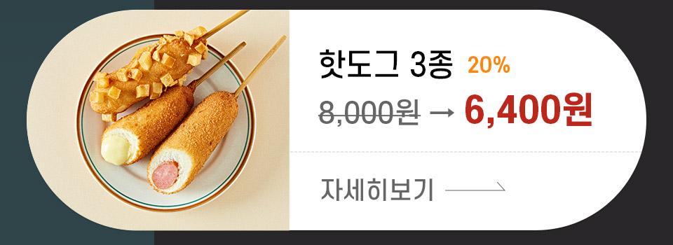 homecafe_hotdog