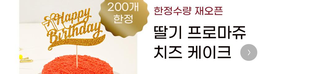 상품_딸기치즈케이크
