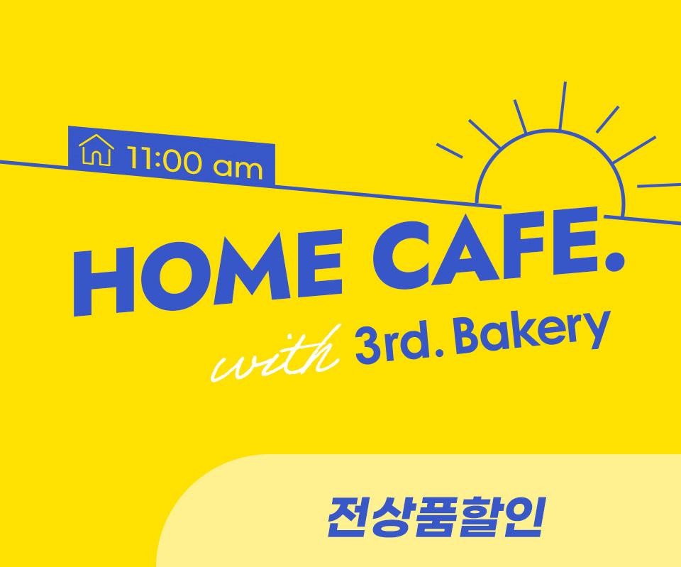 homecafe_0