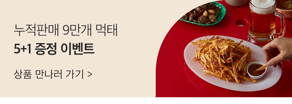 페이보잇 먹태 가맥소스 출시 8/25~